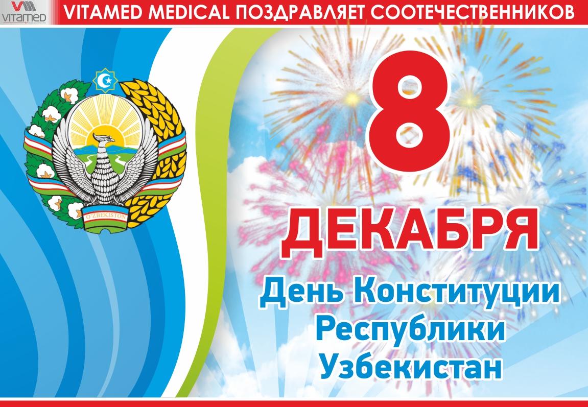 8 dekabr konstitutsiya bayrami